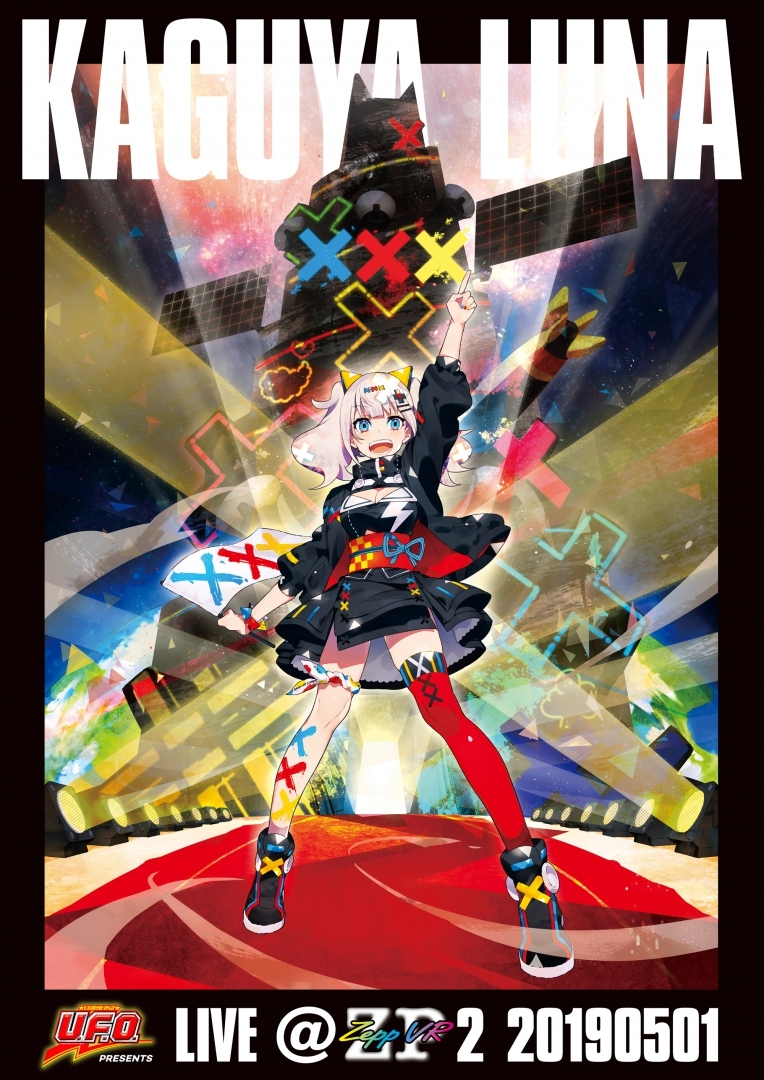 2ndライブ『輝夜月LIVE@ZeppVR2』ポスタービジュアル (C) KAGUYA LUNA Character Designed by Mika Pikazo