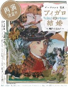 『モーツァルト/歌劇『フィガロの結婚』〜庭師は見た!〜』が待望の再演 井上道義(総監督・指揮)、野田秀樹(演出)のコメントが到着