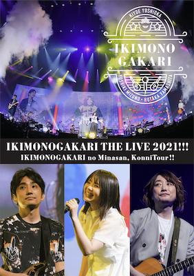 LIVE映像商品『いきものがかりの みなさん、こんにつあー!! THE LIVE 2021!!!』通常盤
