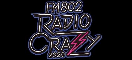 FM802が毎年年末に送るロック大忘年会『FM802 RADIO CRAZY』中止と開催延期検討を発表