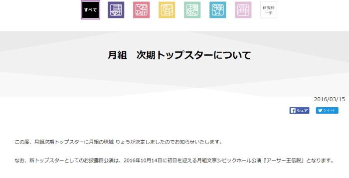 宝塚歌劇団HPより(SPICE責任による画像掲載)
