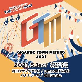 『ジャイガ』スピンオフイベント第三弾は大阪・梅田の4つのライブハウスにてサーキットイベント『GIGANTIC TOWN MEETING 2021』開催