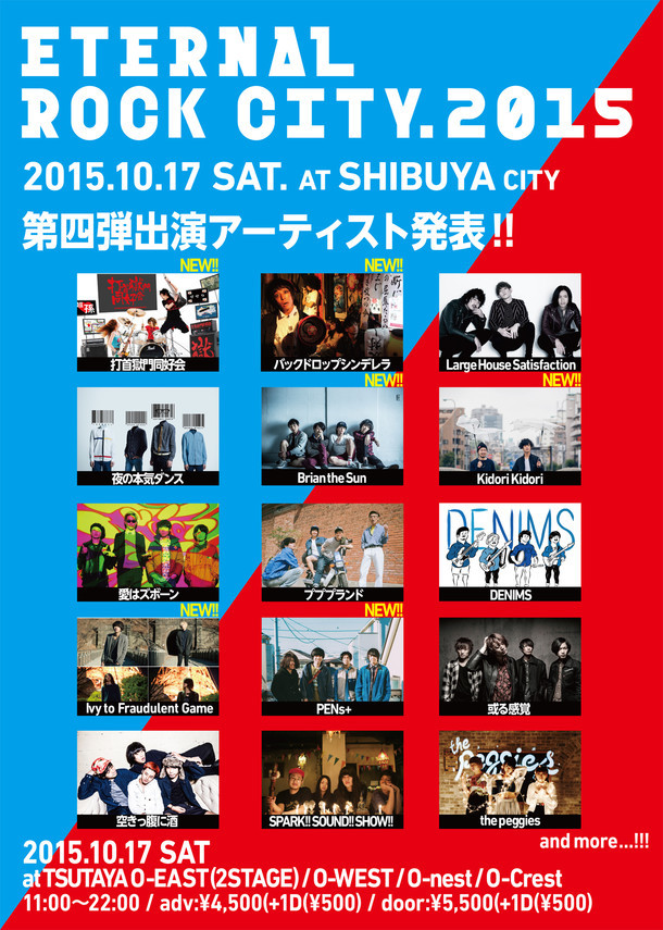 「ETERNAL ROCK CITY.2015」第4弾出演アーティスト発表ポスター