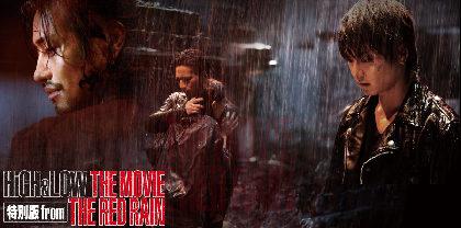 雨宮尊龍(斎藤工)のシーンを追加撮影!『HiGH&LOW THE RED RAIN』が特別版となってテレビ初放送へ