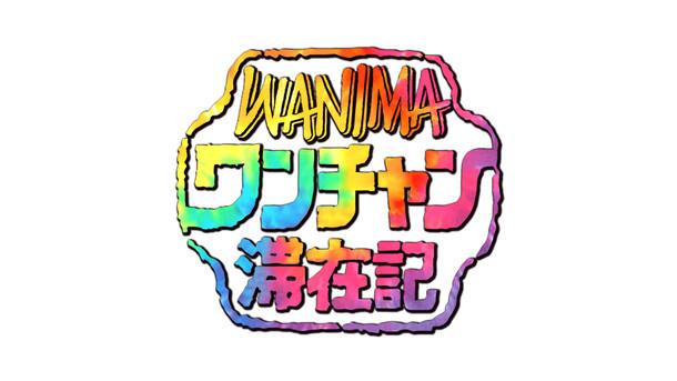 「WANIMAのワンチャン滞在記」ロゴ