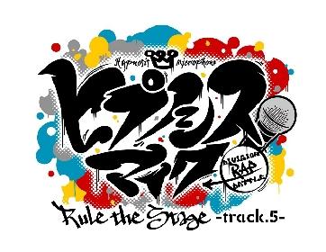 """『ヒプノシスマイク-Division Rap Battle-』Rule the Stage -track.5-上演決定 ヒプステ初の『過去編』""""The Dirty Dawg""""が登場"""