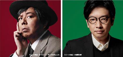 東京2020パラリンピック開会式をKERA、閉会式を小林賢太郎が演出、出演者を一般募集