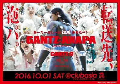 『泡パ』と映画『GANTZ:O』のコラボイベント決定 『GANTZ:AWAPA ~転送先、泡パ。~』開催