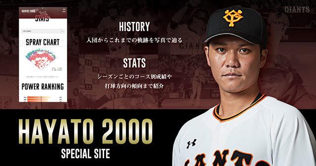 2000本安打達成目前の坂本勇人応援サイト