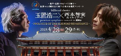 玉置浩二×西本智実指揮によるオーケストラの世界遺産・薬師寺公演、追加公演決定
