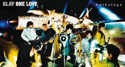 GLAY、アルバム『ONE LOVE』のアンソロジーシリーズが20年の時を経て今春リリース