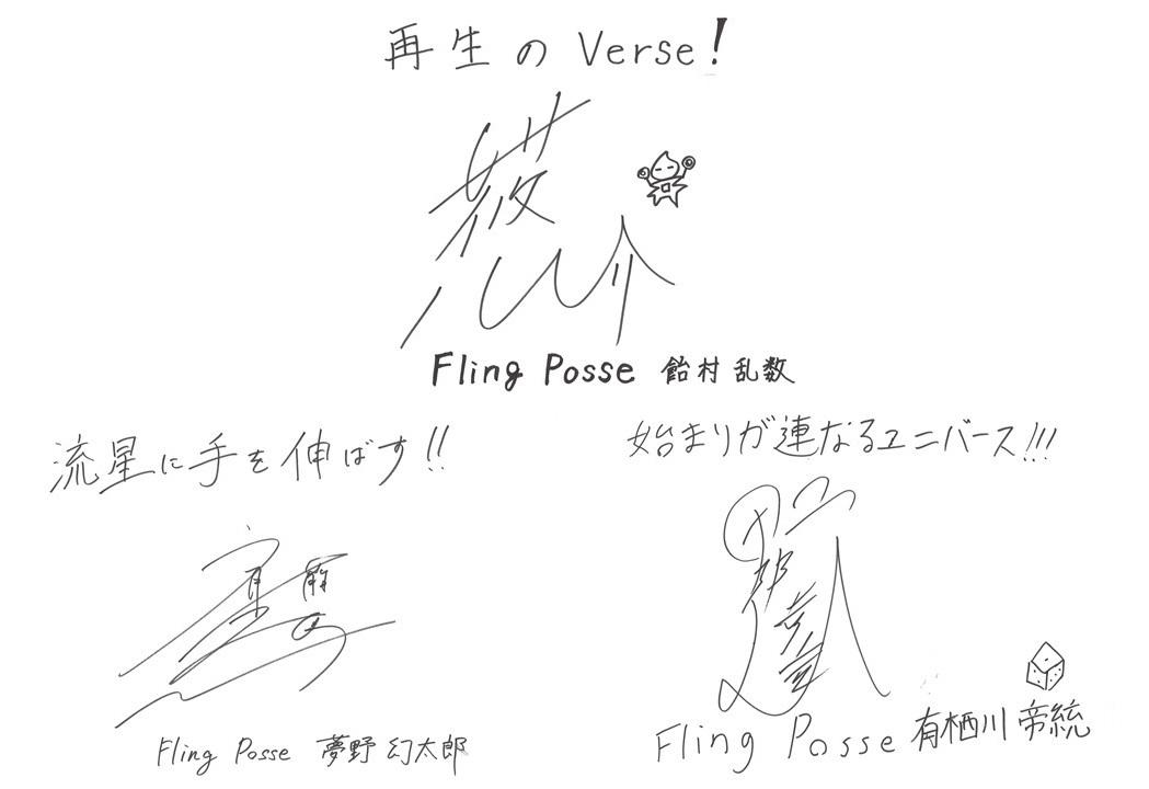 """シブヤ・ディビジョン""""Fling Posse"""" (C) King Record Co., Ltd. All rights reserved."""