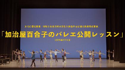 日本バレエ団連盟が「加治屋百合子のバレエ公開レッスン」を10日間の期間限定で無料映像配信