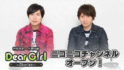 ラジオ『神谷浩史・小野大輔のDear Girl~Stories~』のニコニコチャンネルがオープン