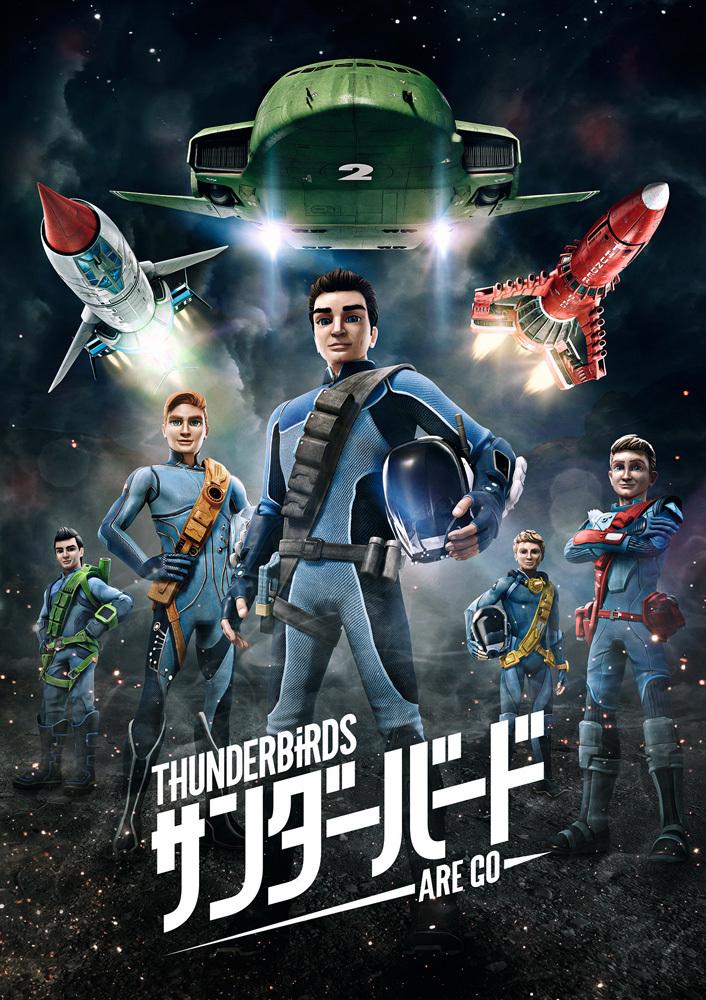 『サンダーバード ARE GO×TeNQ ―未来の宇宙へ F.A.B!』 © ITV Studios Limited / Pukeko Pictures LP 2015