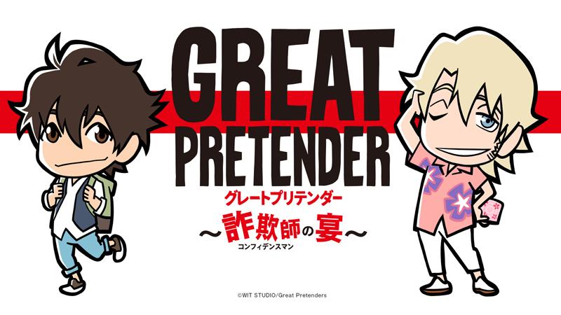 GREAT PRETENDER_詐欺師の宴_ラジオ番組バナー (C)WIT STUDIO/Great Pretenders