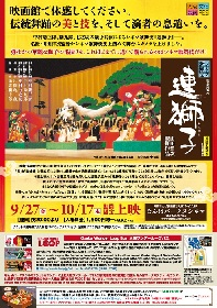 十八世中村勘三郎、中村勘九郎、中村七之助親子三人のシネマ歌舞伎『連獅子』が英語字幕付きで大阪初の上映