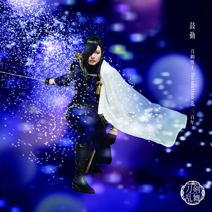 鼓動 (予約限定盤B) *にっかり青江メインジャケット  (C)ミュージカル『刀剣乱舞』製作委員会