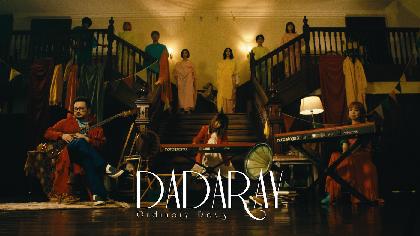 DADARAY、新アルバム『ガーラ』より「Ordinary days」のMV公開 アコースティックライブ&川谷絵音を交えてのトークの生配信も