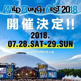 『WILD BUNCH FEST.』2018年7月に開催決定