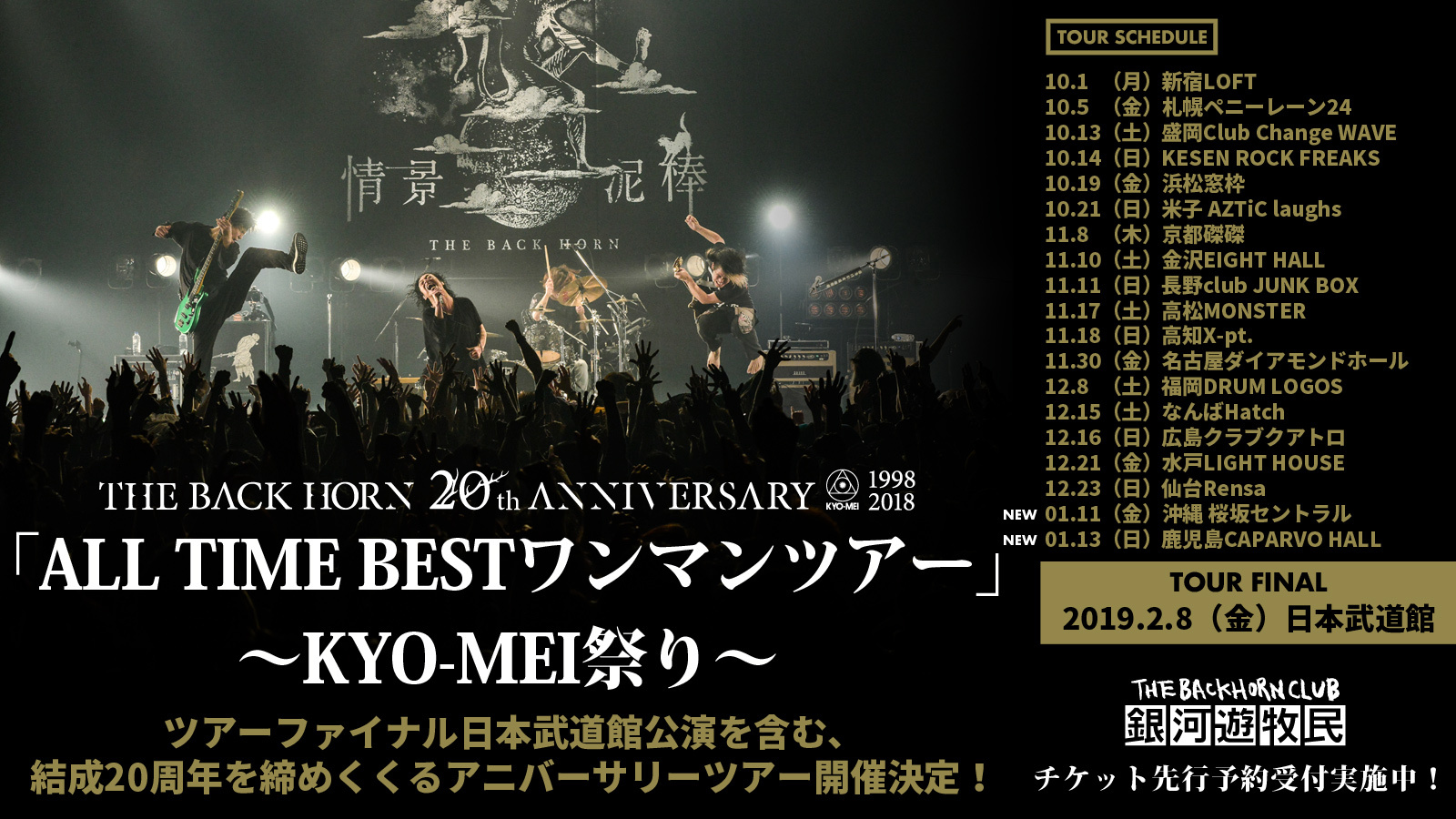 THE BACK HORN 20th Anniversary「ALL TIME BESTワンマンツアー」〜KYO-MEI祭り〜日本武道館公演