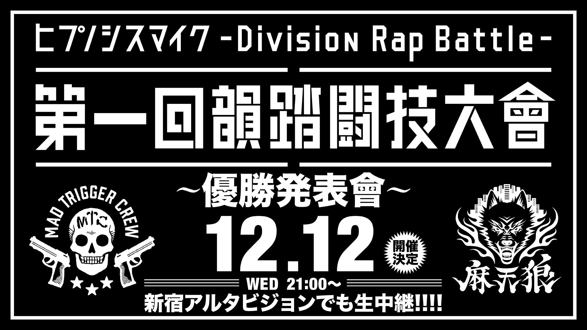 『ヒプノシスマイク -Division Rap Battle- 3rd LIVE@オダイバ《韻踏闘技大會》』ビジュアル