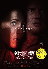 諏訪部順一がナレーションを担当 映画『死霊館 悪魔のせいなら、無罪。』の日本版予告映像が公開
