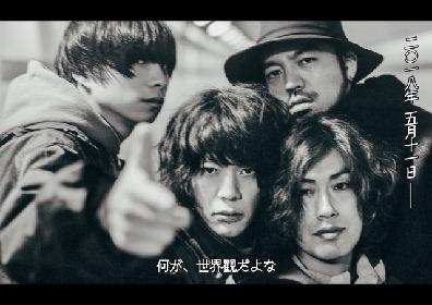 クリープハイプ、ロンブー田村淳司会の恋愛ドキュメント『「REA(L)OVE』主題歌を書き下ろし