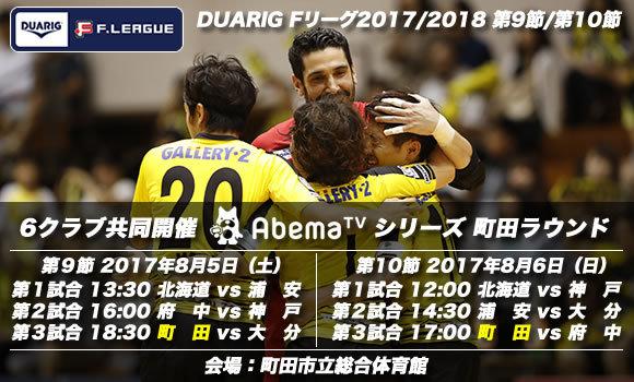 AbemaTVシリーズ町田ラウンド