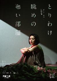山西竜矢主宰のピンク・リバティ、2年半ぶりの新作公演『とりわけ眺めの悪い部屋』上演決定