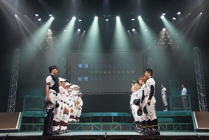 『ダイヤのA』 The LIVE V 兵庫公演よりついに開幕 ゲネプロレポートと演者コメントが到着