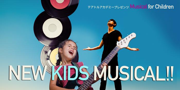 テアトル アカデミープレゼンツ  Musical for Children 『新作 キッズ ミュージカル(タイトル未定 )』