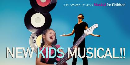 歌やダンスが大好きな子供を大募集 テアトルアカデミープレゼンツによる、キッズミュージカルのフルキャストオーディションが開催