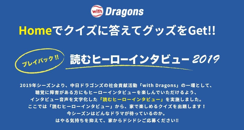 中日ドラゴンズでは「STAY HOME(with Dragons)」を実施中