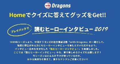 正解者に「ダイアリー2020」をプレゼント! 「#ドラゴンズおうちでクイズ」が実施中