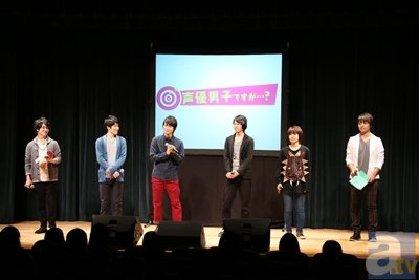 上村祐翔さん、小林裕介さんら参加の『声優男子ですが…?』待望の第2シーズンが制作決定! 気になる放送時期も明らかに【AGF2015】
