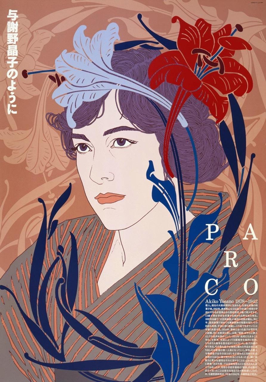 1994年パルコポスター(AD小西啓介 C沢口敏夫)