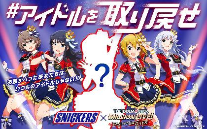『アイドルマスター ミリオンライブ!』×スニッカーズの「#アイドルを取り戻せ」キャンペーンがスタート