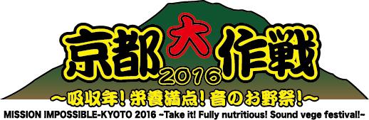 京都大作戦2016~吸収年!栄養満点!音のお野祭!~
