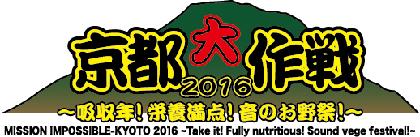 京都大作戦2016の第2.5弾アーティストはキュウソネコカミ、THE ORAL CIGARETTES、Crossfaithら全14組