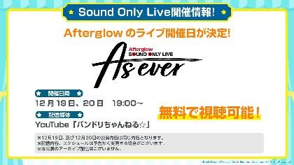 『バンドリ!』Afterglow Sound Only Live 「As ever」が12月19日・20日に開催決定 予告PVも公開