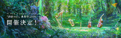 ラ・フォル・ジュルネ・オ・ジャポン『熱狂の日』音楽祭2016開催決定!