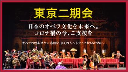 東京二期会が初のクラウドファンディング開始 2021-2022シーズン オペラ・セット券販売も
