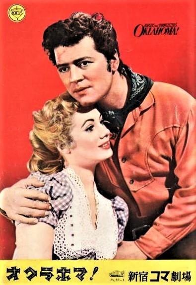 映画版『オクラホマ!』のプログラム。座長公演でおなじみだった大衆娯楽の殿堂、今は無き新宿コマ劇場の杮落し(1956年)が、意外やこの映画だった。