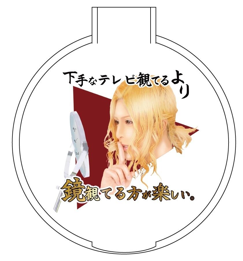 手鏡 700円