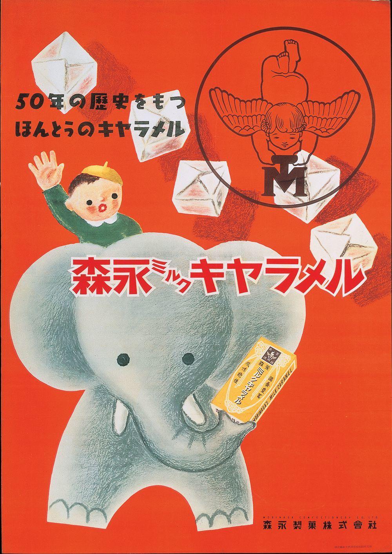 「森永ミルクキャラメル」ポスター 1950年(森永製菓株式会社提供)