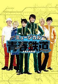 「鉄ミュ」降臨!? ミュージカル『青春-AOHARU-鉄道』ビジュアル公開