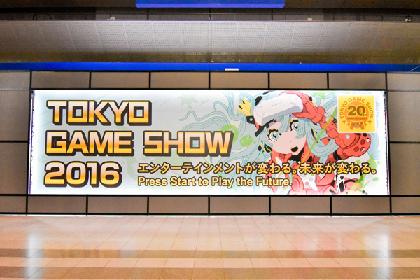 『東京ゲームショウ2016』ビジネスデー2日め探訪記 強く感じた「VR元年」の今開催をレポート