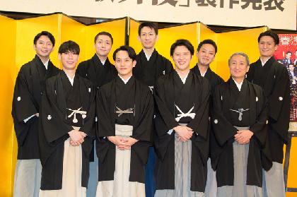松也、歌昇、巳之助が初役を無我夢中で務める『新春浅草歌舞伎』製作発表記者会見