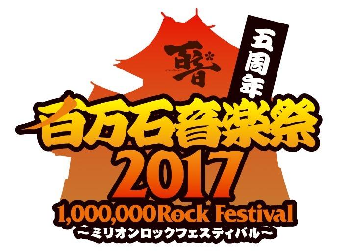 百万石音楽祭 2017 ~ミリオンロックフェスティバル~